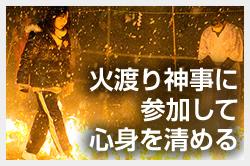 """""""火渡り神事について"""""""